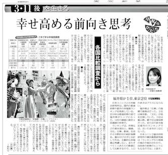 内田准教授のコメントが東京新聞「3.11後を生きる」に掲載されました