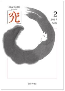 『ミネルヴァ通信「究」』に河合教授の連載第6回が掲載されました
