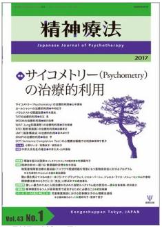 河合教授の論考が『精神療法』に掲載されました。
