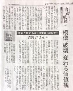 吉岡教授のインタビュー「芸術とはどんな〈出来事〉なのか?」が読売新聞に掲載されました