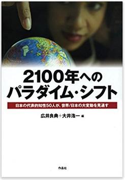 広井教授が共編者を務め、センターの研究者らが執筆を務めた『2100年へのパラダイムシフト』が刊行されました