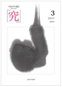 『ミネルヴァ通信「究」』に河合教授の連載第7回が掲載されました
