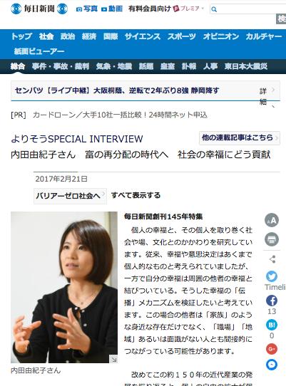 内田准教授のインタビュー「富の再分配の時代へ 社会の幸福にどう貢献」が毎日新聞に掲載されました