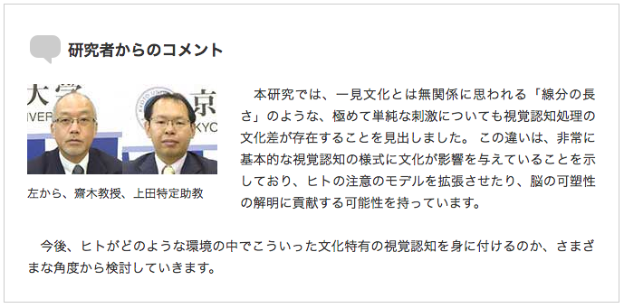 上田助教の共著論文が「Cognitive Science」に掲載されました