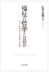 広井教授が編著者の『福祉の哲学とは何か』が刊行されました