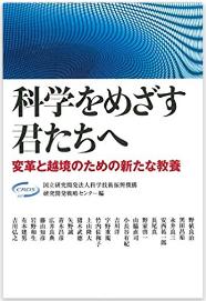 広井教授が共著者の一人である『科学をめざす君たちへ――変革と越境のための新たな教養』が刊行されました