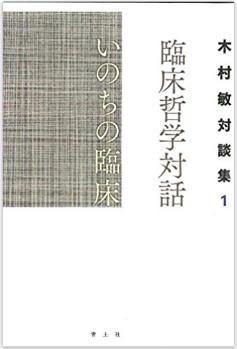 河合教授、畑中助教との対談が収められた『臨床哲学対話 いのちの臨床 木村敏対談集1』が出版されました