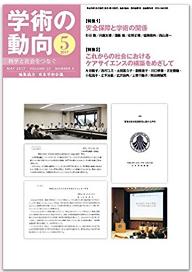広井教授の論文「ケアとしての科学」が『学術の動向』に掲載されました