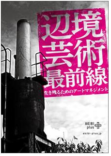 吉岡教授の論考が収められた『辺境芸術最前線』(秋田公立美術大学)が出版されました