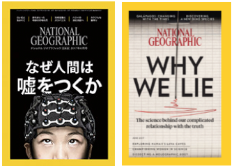 "Dr. Abe's Research Introduced in the English and Japanese Issue of ""National Geographic"""