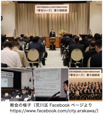 広井教授が顧問を務める「幸せリーグ(住民の幸福実感向上を目指す基礎自治体連合)」総会が開催されました