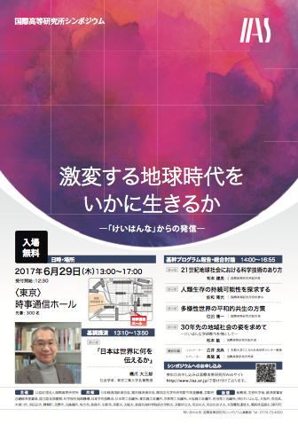 広井教授が国際高等研究所シンポジウム「激変する地球時代をいかに生きるか」でコメンテーターを務めました