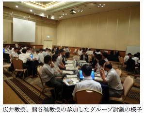 広井教授と熊谷准教授が「幸せリーグ」実務者会議に参加し、講演および意見交換を行いました