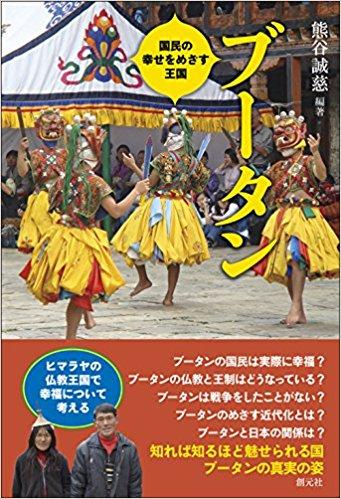 熊谷教授が編著者の『ブータン:国民の幸せをめざす王国』が刊行されました