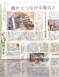 内田准教授のコメントが京都新聞「誰かとつながる面白さ」(7月26日付)に掲載されました