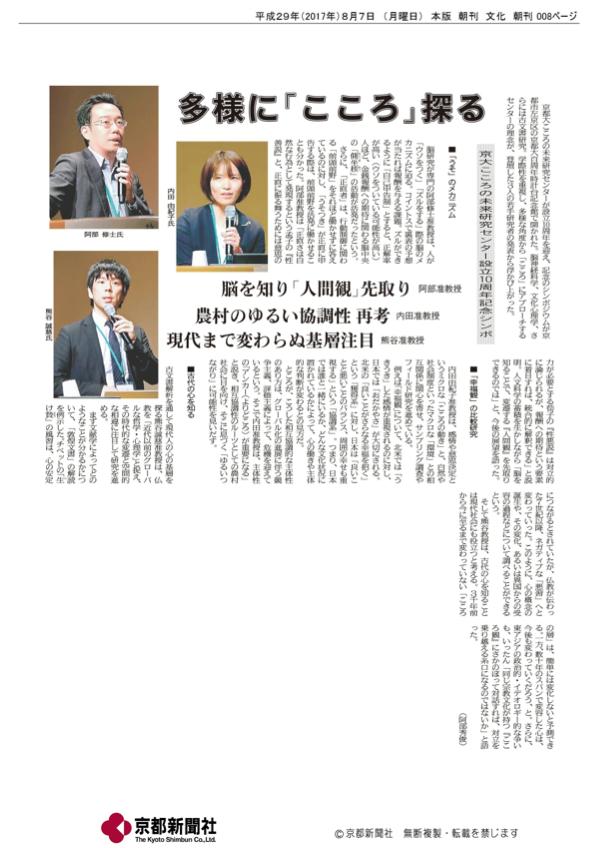 センター創立10周年記念シンポジウムの記事が京都新聞に掲載されました