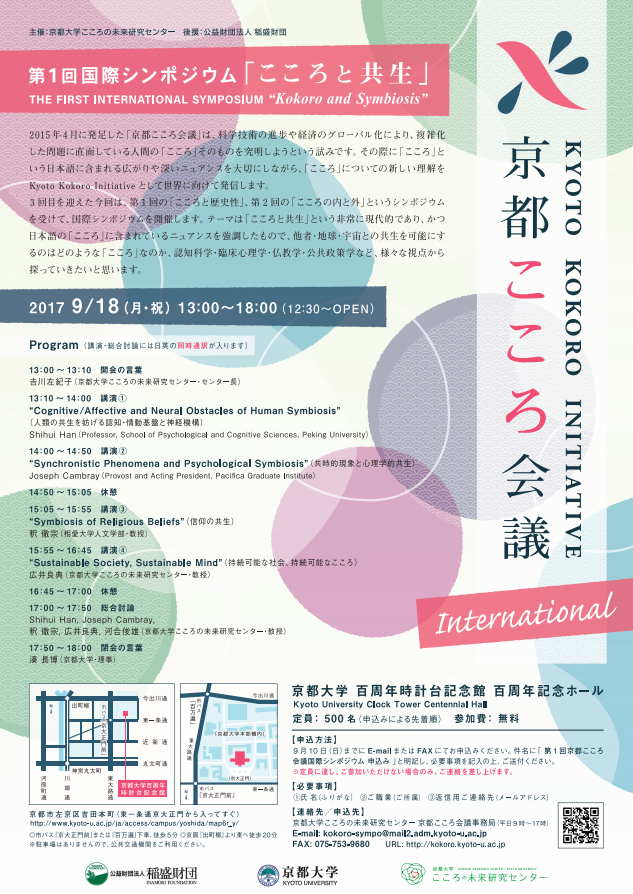 "Report on the First Kyoto Kokoro Initiative International Symposium: ""Kokoro and Symbiosis"""