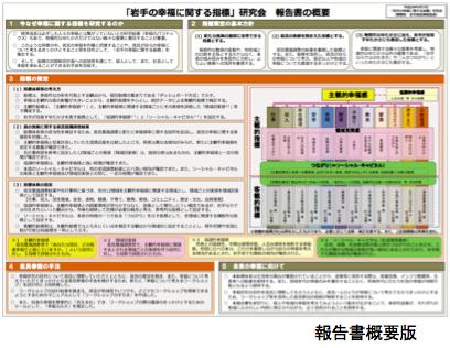 広井教授がアドバイザーを務めた『「岩手の幸福に関する指標」研究会』の最終報告書が公表されました