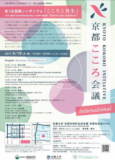 第五回河合隼雄物語賞・学芸賞授賞式が開催されました