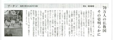 1709kumagai_chugai.png