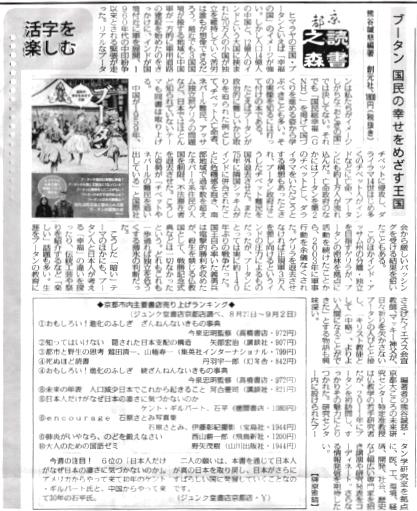 熊谷准教授の編著書『ブータン 国民の幸せをめざす王国』の書評が毎日新聞、中外日報に掲載されました