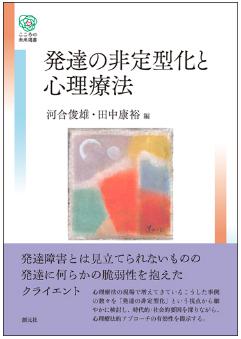 河合教授らの編著書『発達の非定型化と心理療法』の書評が『心理臨床学研究』に掲載されました