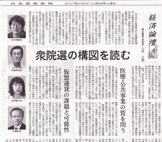 広井教授の『中央公論』11月号での論考が日経新聞「経済論壇から」で紹介されました