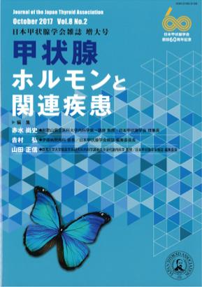 河合教授らの論文が『甲状腺ホルモンと関連疾患』(日本甲状腺学会雑誌増大号)に掲載されました