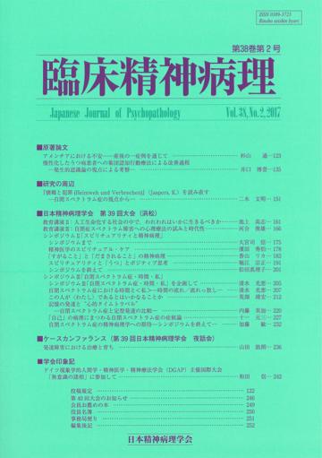 河合教授の第39回日本精神病理学会大会での講演録が『臨床精神病理』に掲載されました