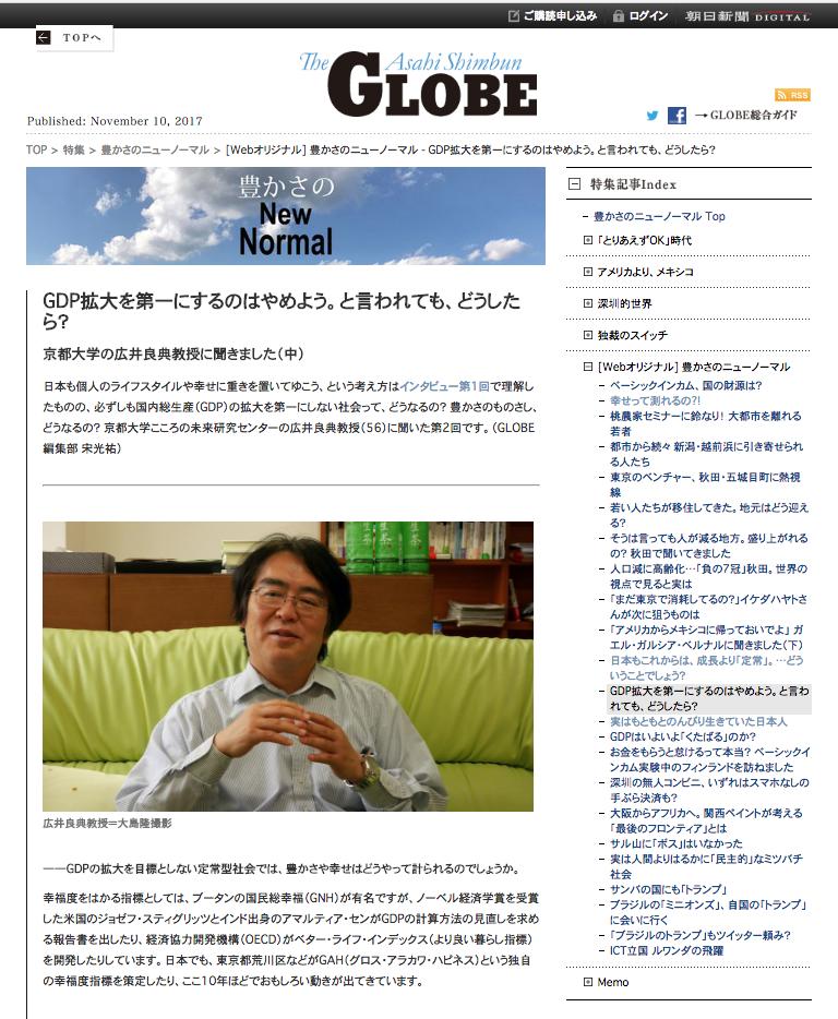 広井教授のインタビュー記事が朝日新聞のウェブサイト『GLOBE』に掲載されました