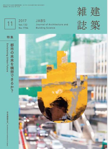 広井教授の対談記事「少子高齢化・人口減少社会と都市」が『建築雑誌』11月号に掲載されました