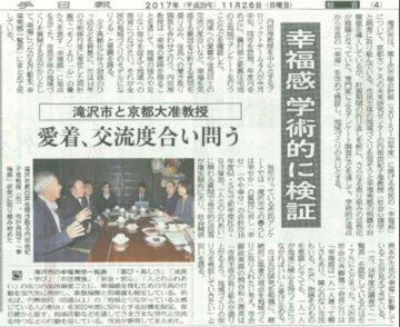 "Dr. Uchida's Lecture on ""A Sense of Well-being"" Published in the Iwate Nippo Newspaper"