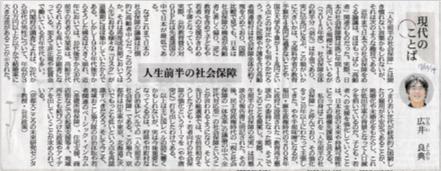 広井教授のコラムが京都新聞「現代のことば」欄に掲載されました