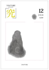 『ミネルヴァ通信「究」』に河合教授の連載第16回が掲載されました