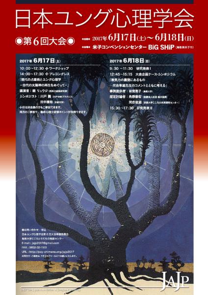 河合教授が日本ユング心理学会第6回大会ケースシンポジウムで発表しました