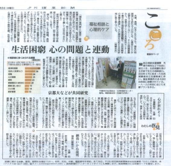 広井教授の連携プロジェクト「福祉と心理の総合化に関する研究」が読売新聞で紹介されました