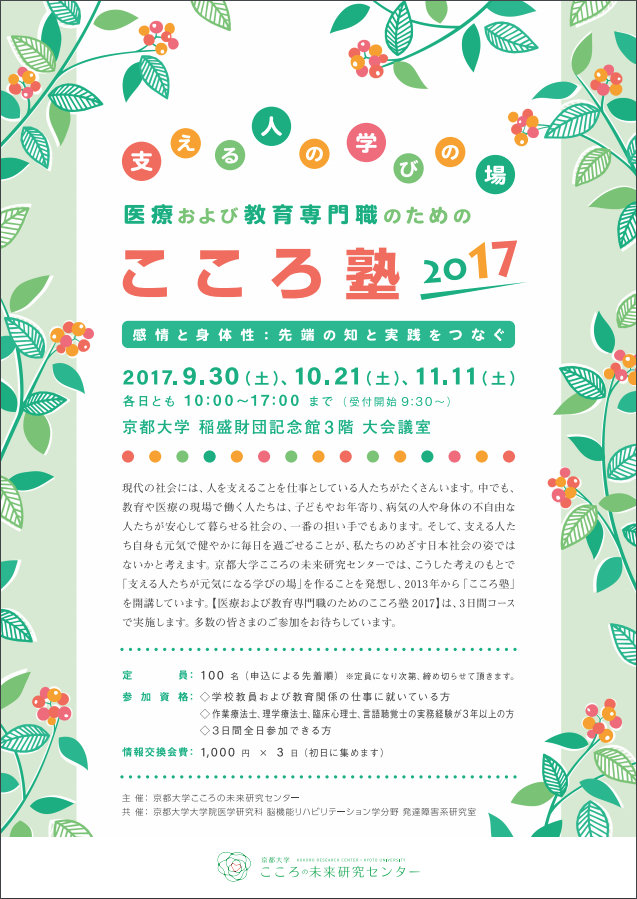 The 2017 Special Lecture Series on the Concepts of Kokoro for Medical and Educational Specialists: A Learning Space for Helping Occupations