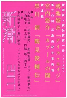 河合教授の書評「『騎士団長殺し』における絵画の鎮魂とリアリティ」が『新潮』7月号に掲載されました