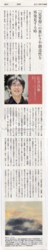 "Essay by Prof. Hiroi Published in the 1/1 /18 Edition of the Kyoto Shimbun Newspaper:  ""It Is Time to Rediscover Richness and Creativity in the 'Steady-State'"""