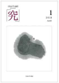 『ミネルヴァ通信「究」』に河合教授の連載第17回が掲載されました