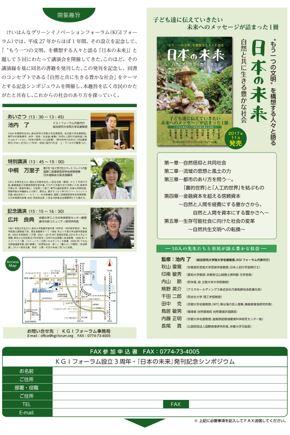 180215hiroi_sympo2.JPG