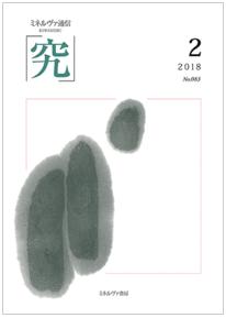 『ミネルヴァ通信「究」』に河合教授の連載第18回が掲載されました