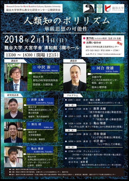 20180211Kawai_lecture05.JPG