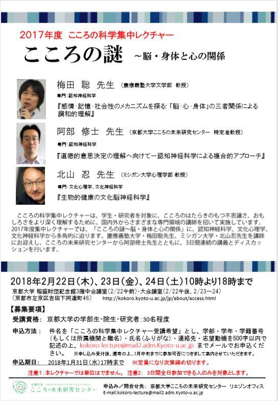20180222_24kokoroshuchu08.JPG