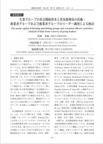 Paper by Dr. Uchida, Dr. Takemura and Dr. Fukushima Published in the Dec. 2017 Issue of<span> The Journal of Agricultural Extension Research</span>