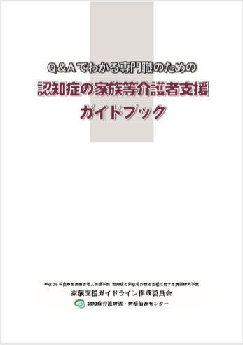 <span>Q&A Guidebook for Dementia Care Specialists: Supporting Dementia Patients' Families and Caregivers.A Planning/Operation Guidebook</span> (Chuo Hoki Publishing) Co-authored by Dr. Seike Has Been Published