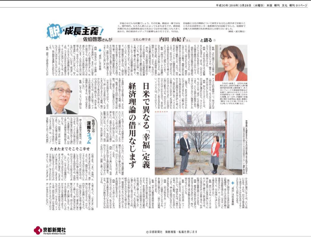 内田由紀子准教授と佐伯啓思特任教授の対談記事が京都新聞に掲載されました