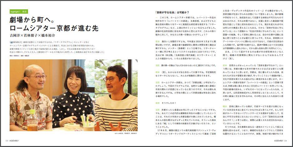 吉岡洋特定教授らの鼎談がロームシアター京都の機関紙『ASSEMBLY(アセンブリー)』に掲載されました