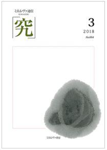 『ミネルヴァ通信「究」』に河合俊雄教授の連載第19回が掲載されました