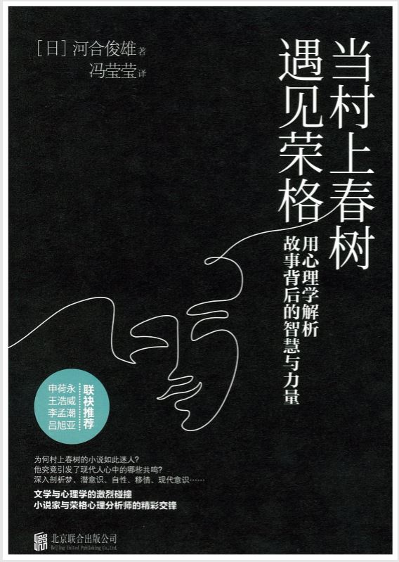 "A Chinese Translation of Prof. Kawai's Book, <span>Reading Haruki Murakami's ""Stories"" as a Textbook of Dreams</span>, Published"